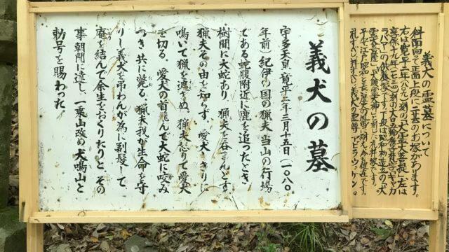 犬鳴山 義犬の墓 看板