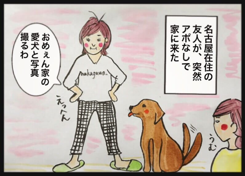 名古屋在住の友人が突然アポなしで家に来た