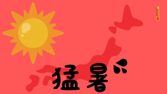日本の猛暑