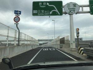 高速道路三宝出口