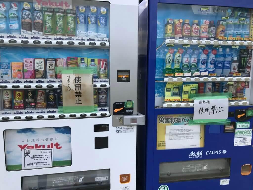 海とのふれあい広場 使用禁止の自動販売機