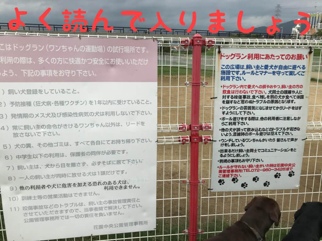 花園中央公園ドッグラン入口と利用規約