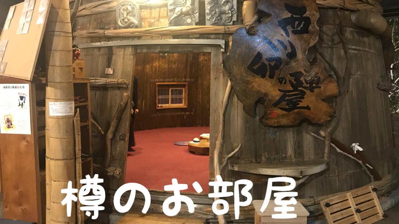 山麓苑 樽の部屋