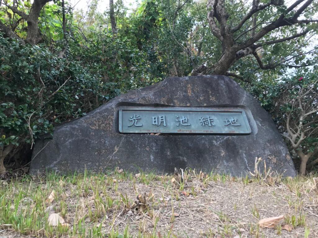 光明池緑地の像