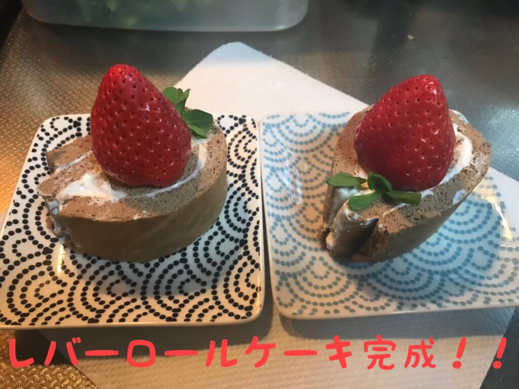 レバーロールケーキ完成