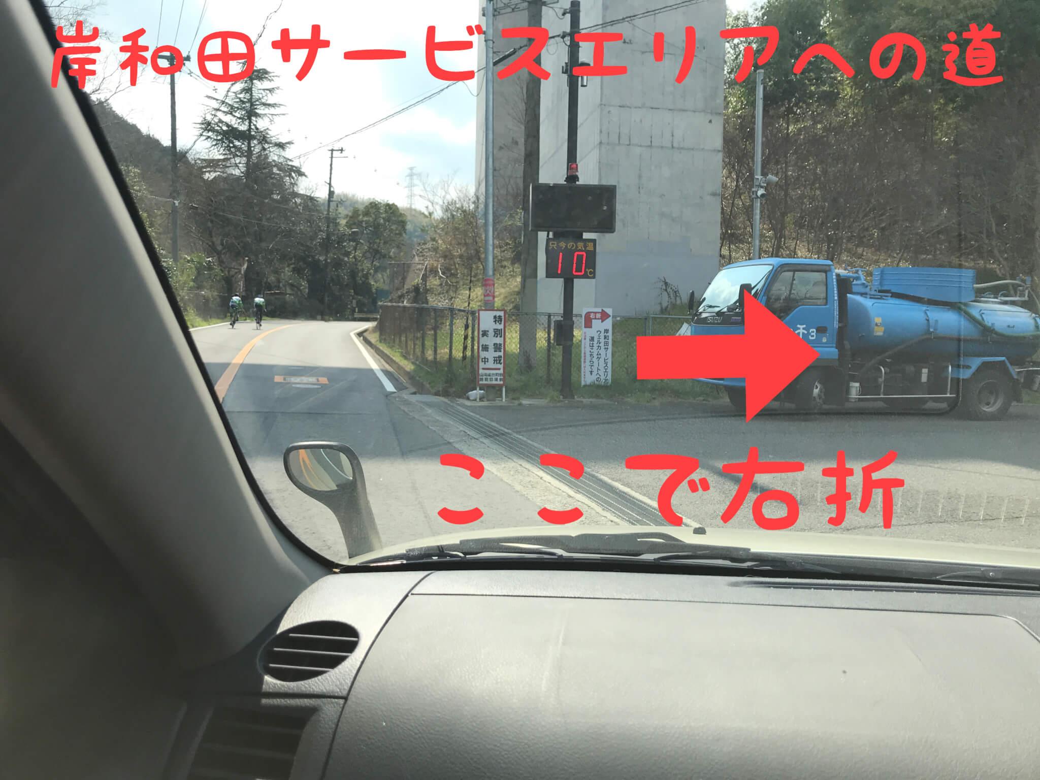 岸和田サービスエリアへの道 ここで右折