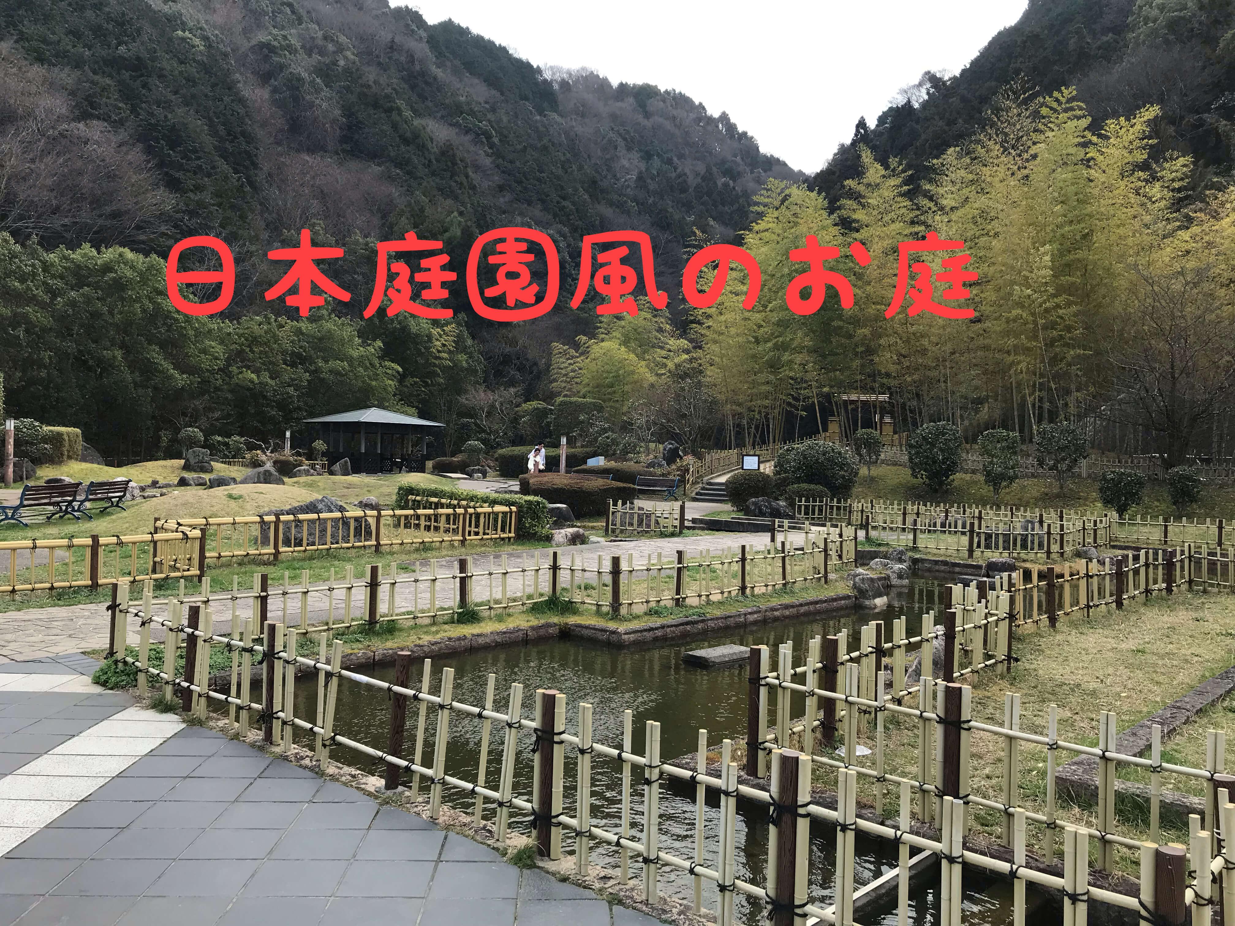 岸和田SA日本庭園風のお庭