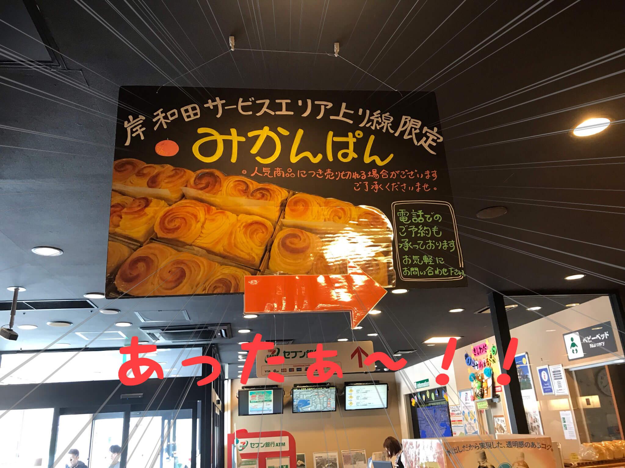 岸和田サービスエリア みかんぱんの看板 あったぁ~!!