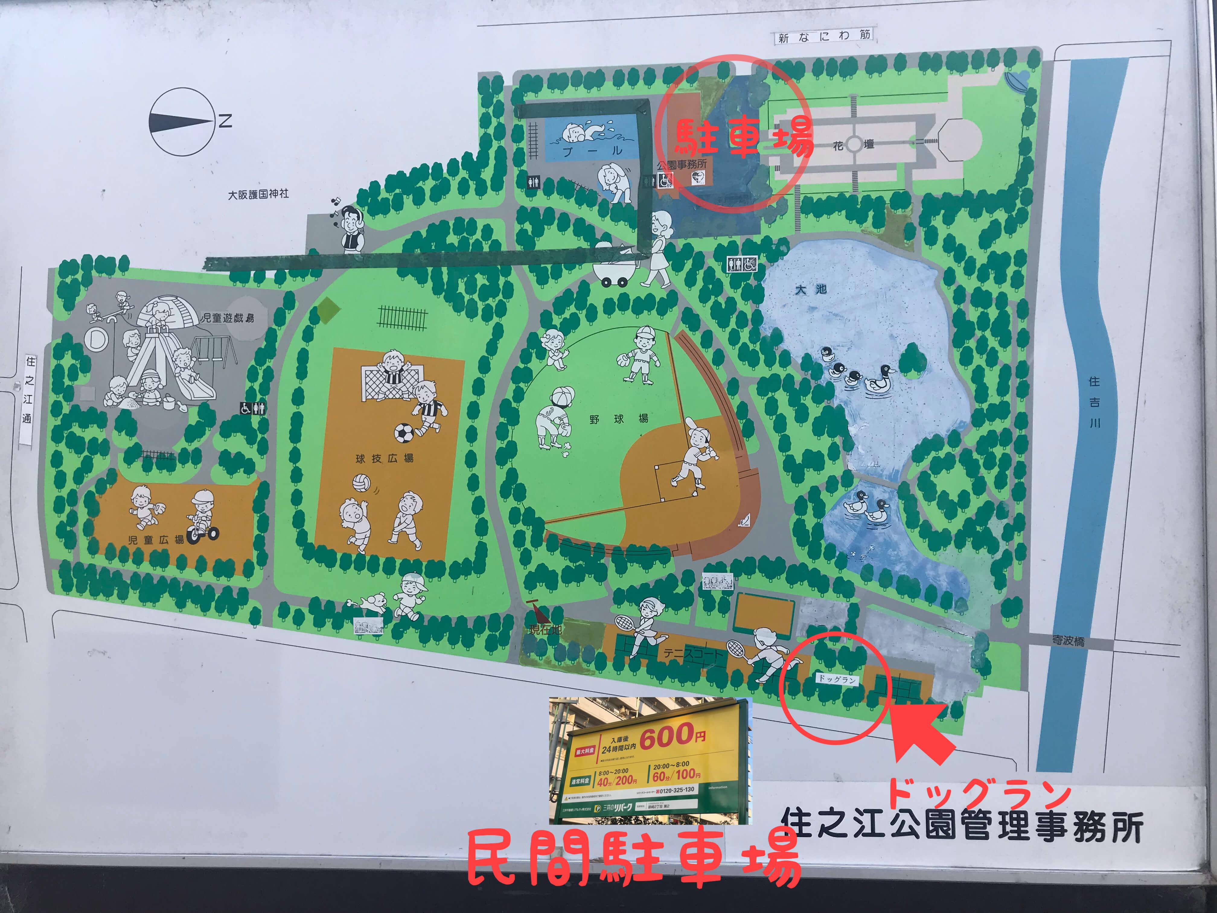 住之江公園駐車場
