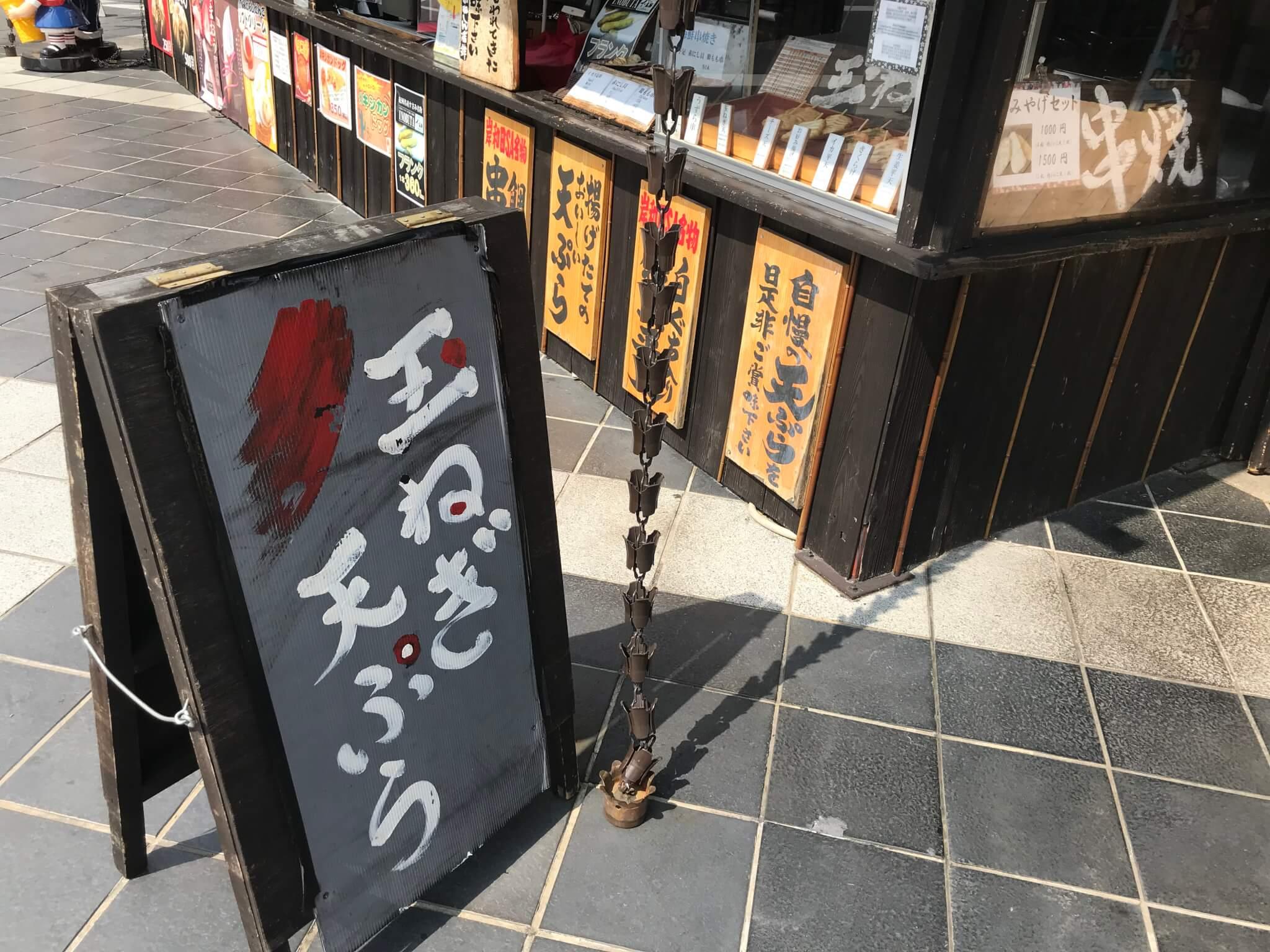 岸和田サービスエリア 玉ねぎ天ぷら