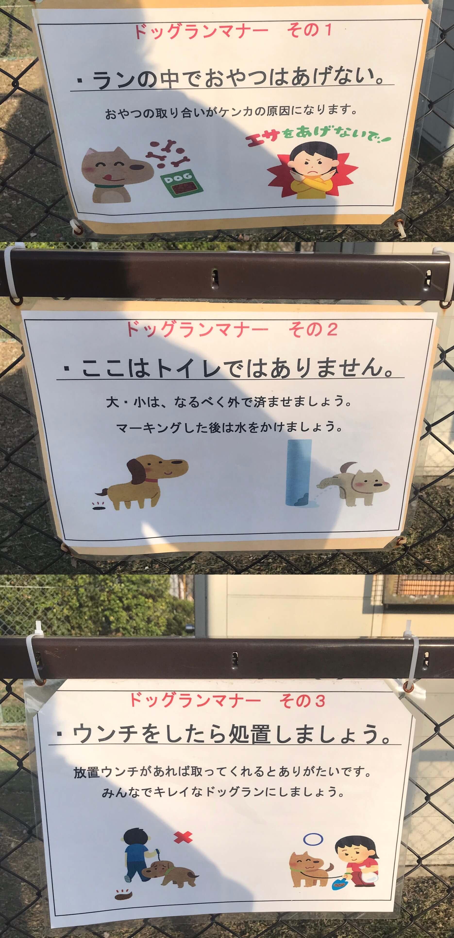 住之江公園ドッグラン ドッグランのマナーpop
