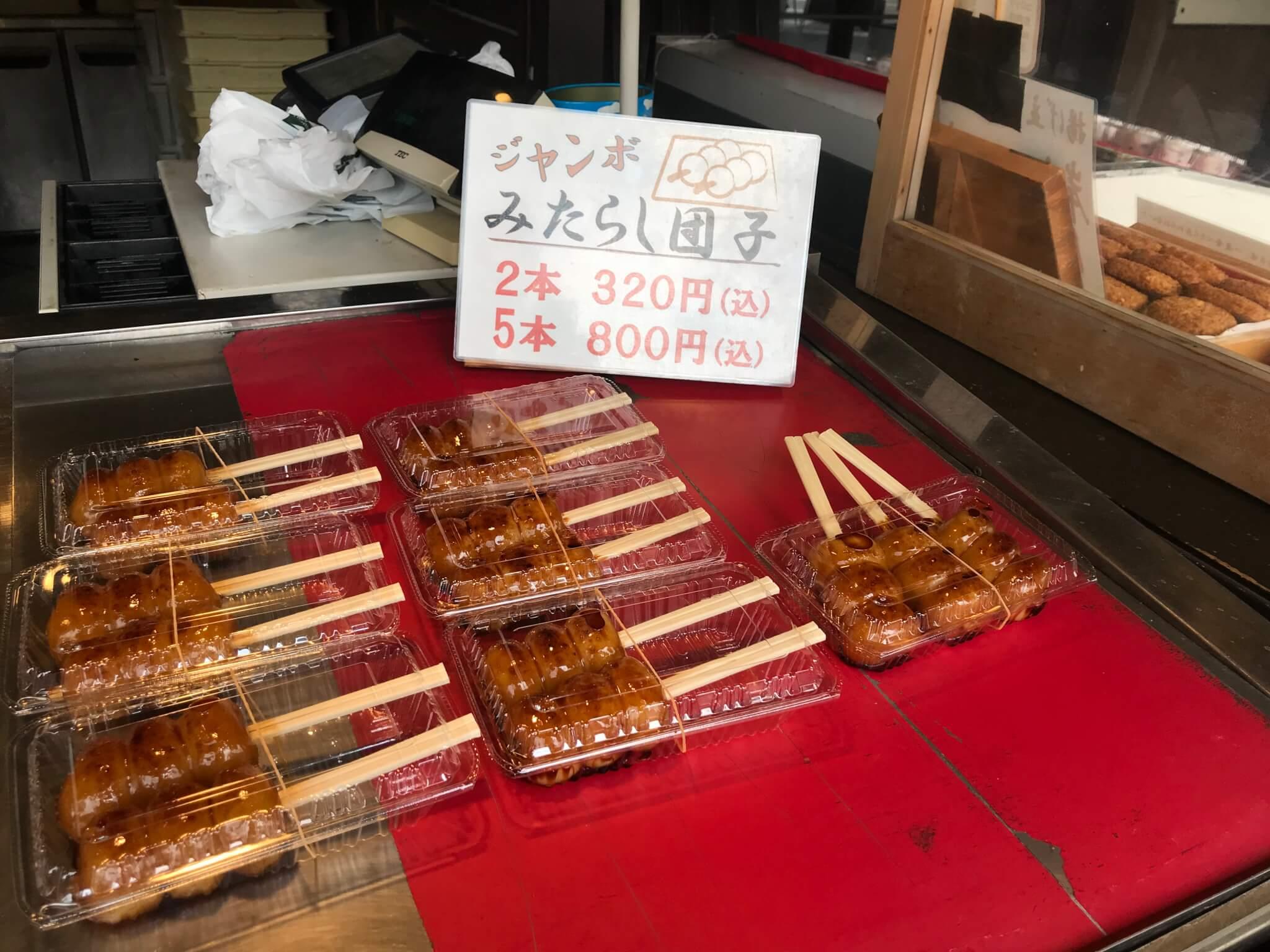 岸和田サービスエリア ジャンボみたらし団子