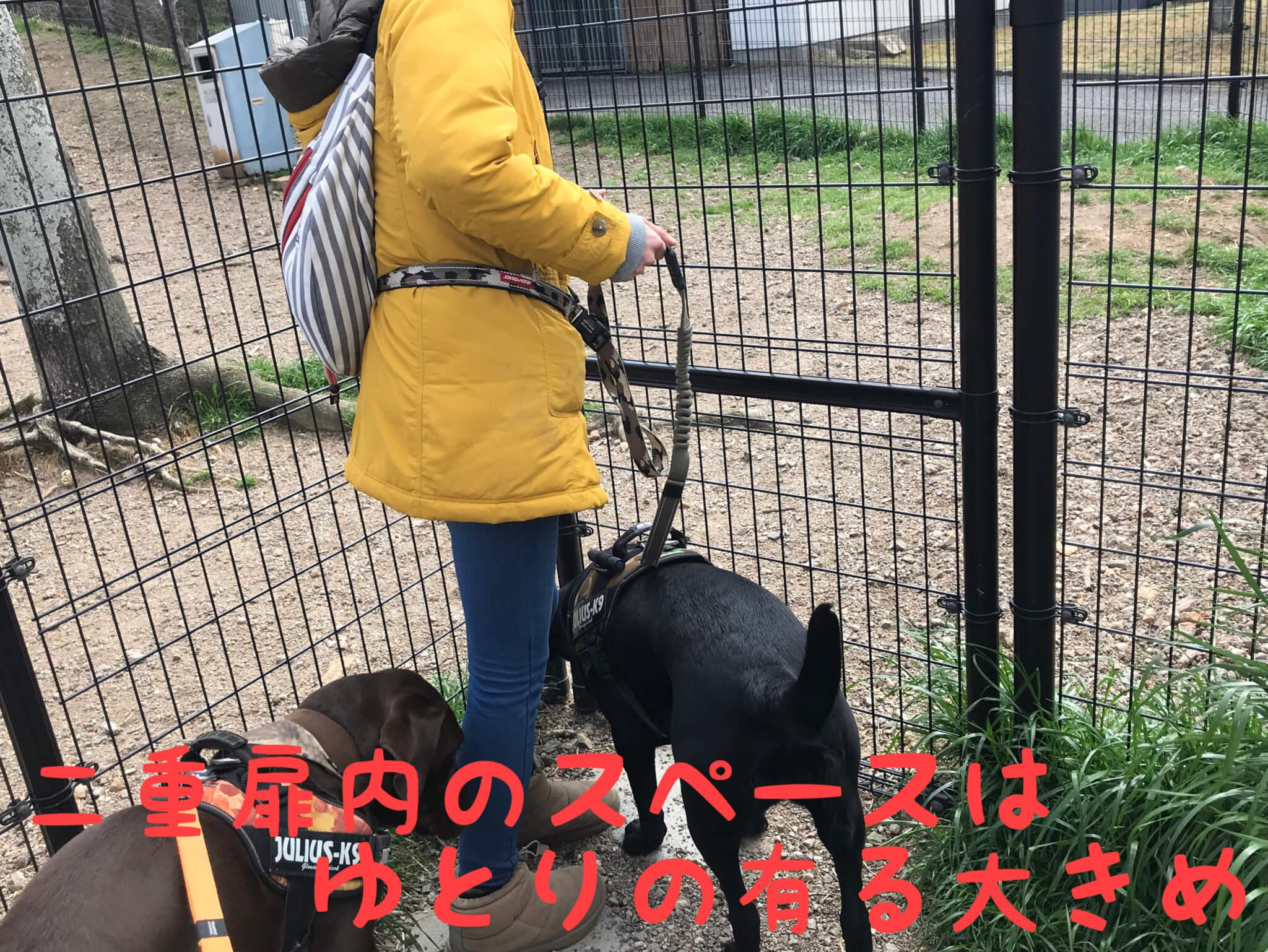岸和田サービスエリア ドッグラン 二重扉内のスペースはゆとりの有る大きめ