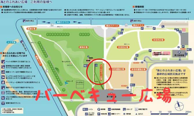 海とのふれあい広場 バーベキュー広場 地図