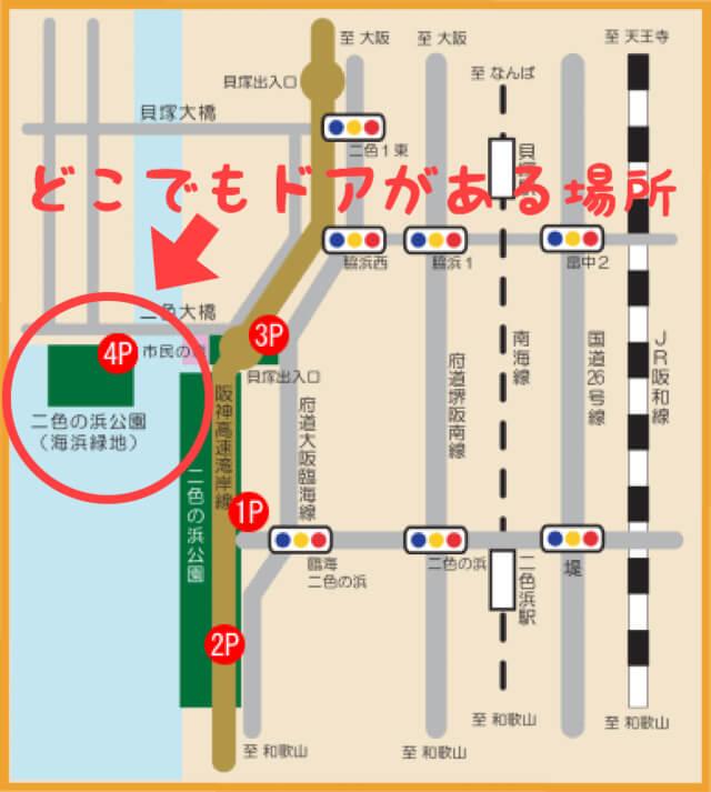 二色の浜公園(海兵緑地) どこでもドアがある場所 地図