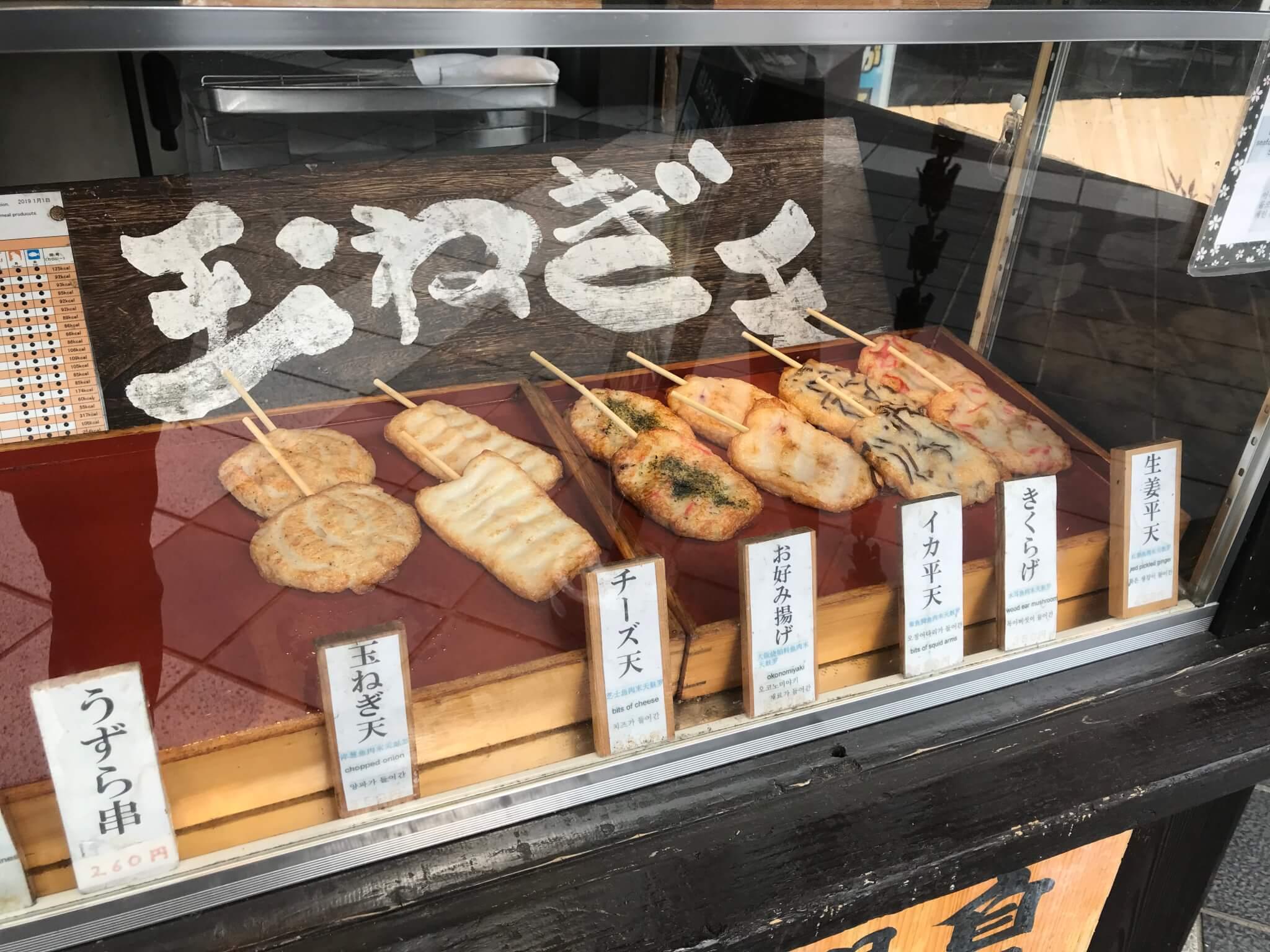 岸和田サービスエリア 売店の天ぷら