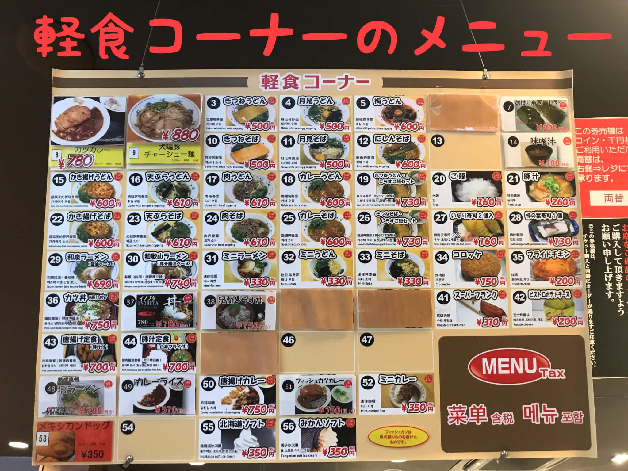 岸和田サービスエリア 軽食コーナーのメニュー