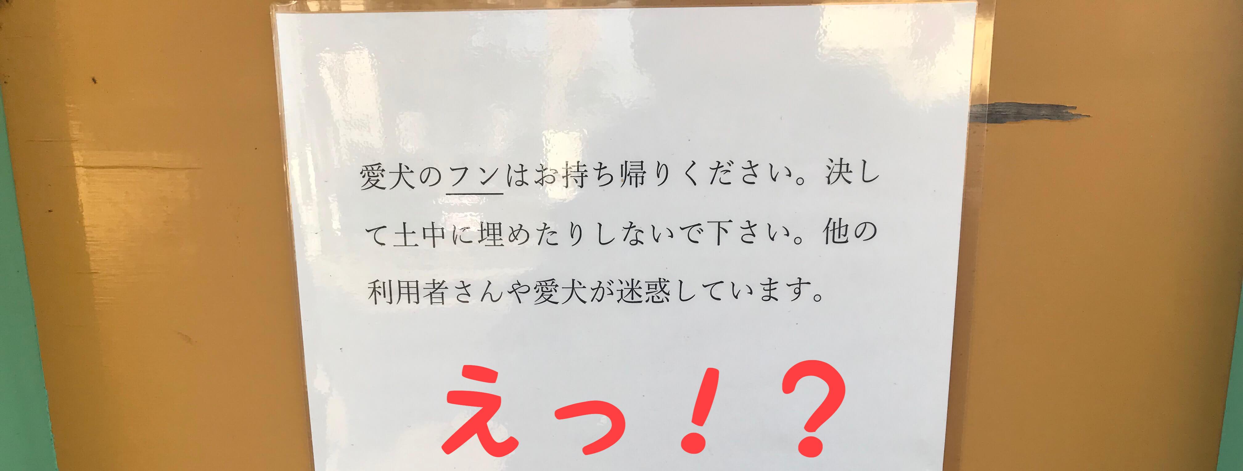 住之江公園ドッグラン ドッグランのマナー POP