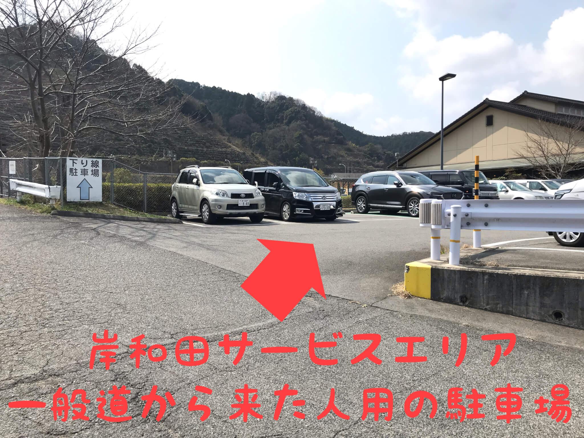 岸和田サービスエリア一般道から来た人用の駐車場