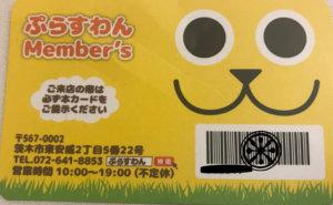 ぷらすわん Member`s