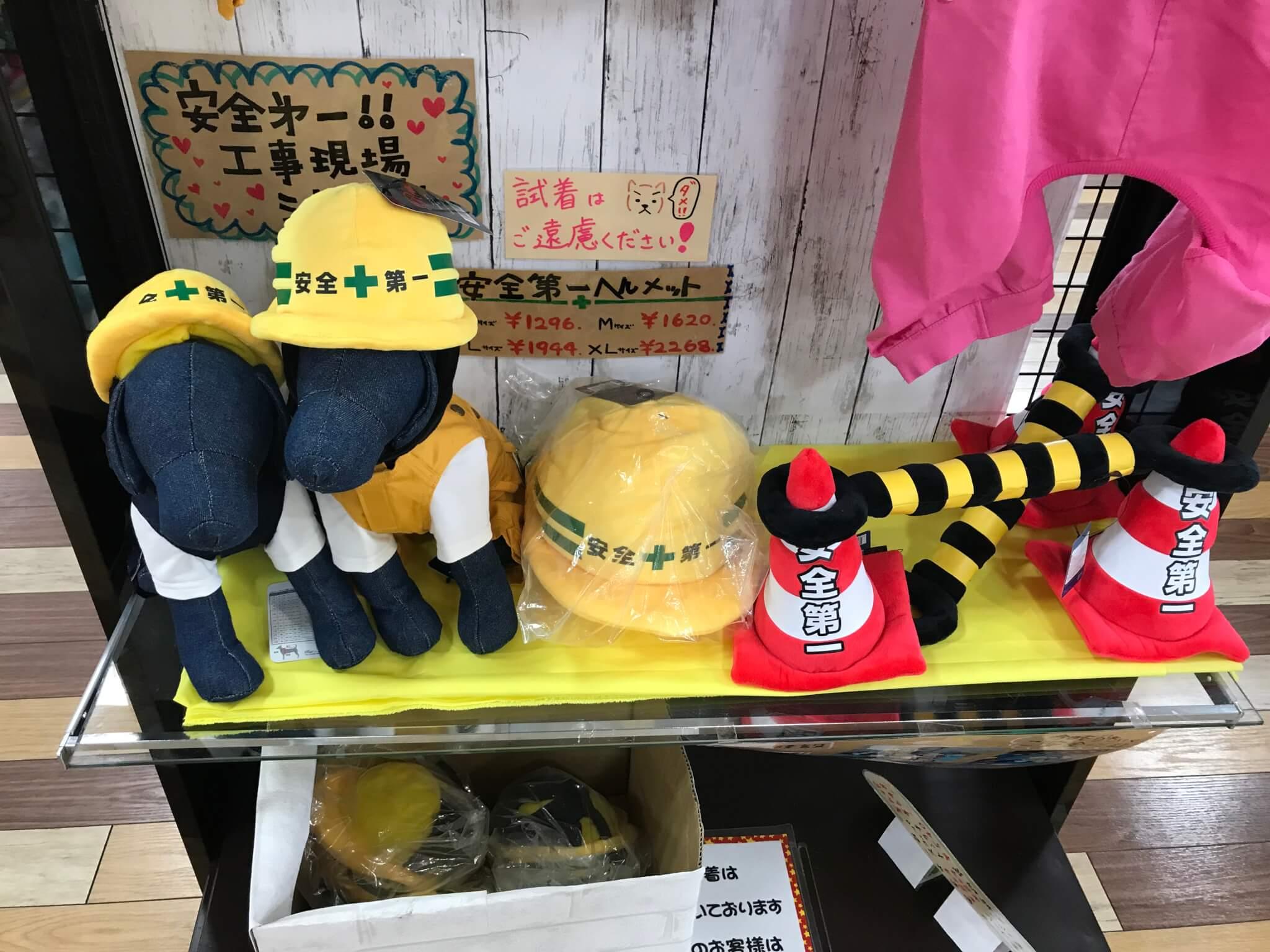 ペットランド ミクニ店内 犬のヘルメット