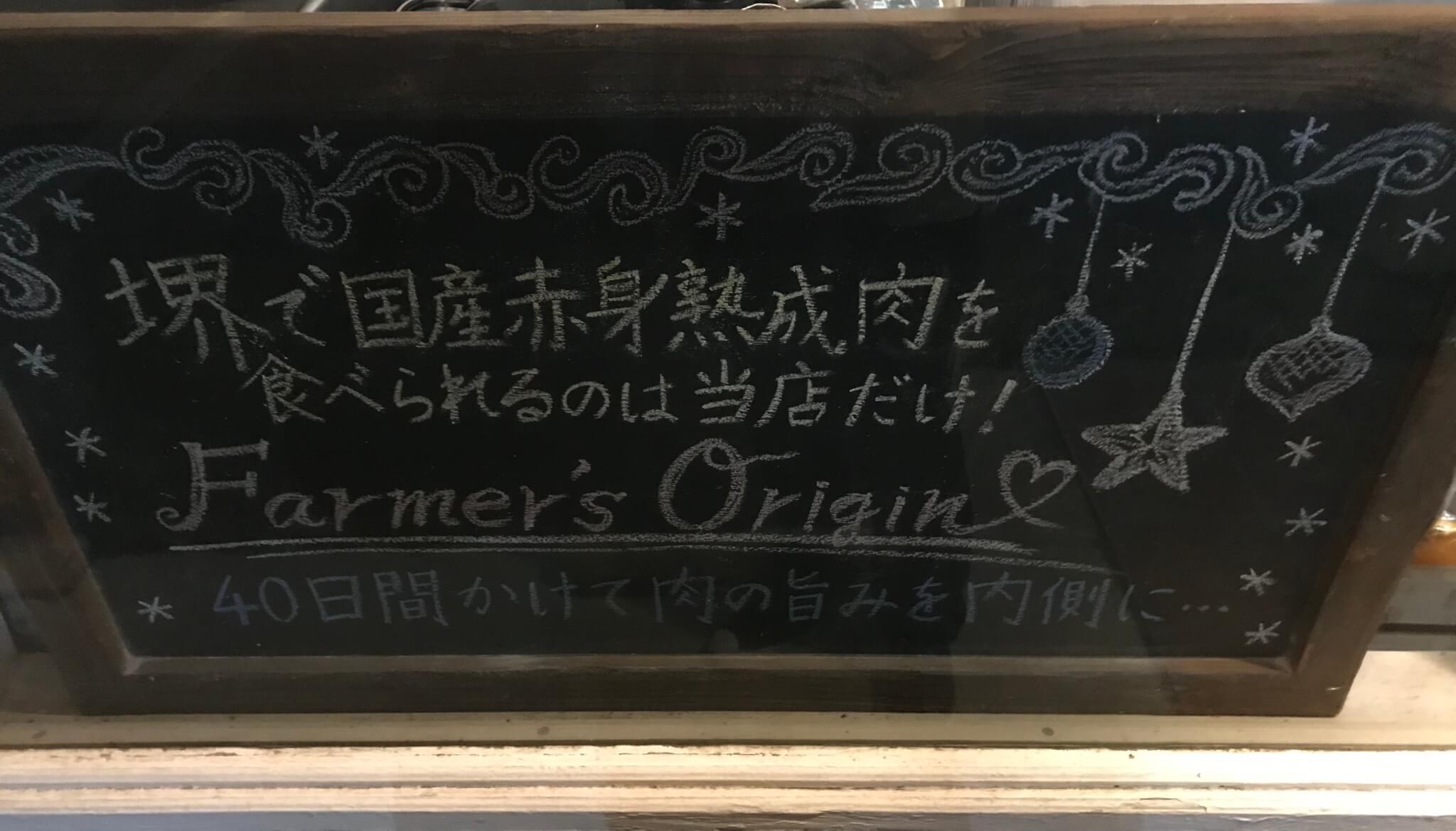堺で国産赤身熟成肉を食べれるのはFarmer's originだけ