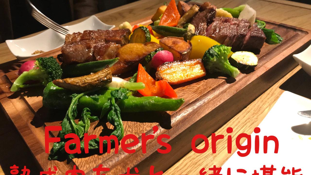 ファーマーズオリジンで熟成肉を犬と一緒に堪能しよう【堺市美原区】|ラブラドール通信