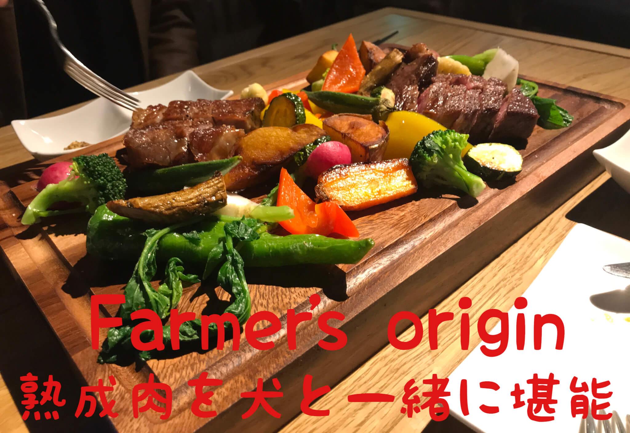 Farmer's origin 熟成肉を犬と一緒に堪能しよう 熟成肉と野菜