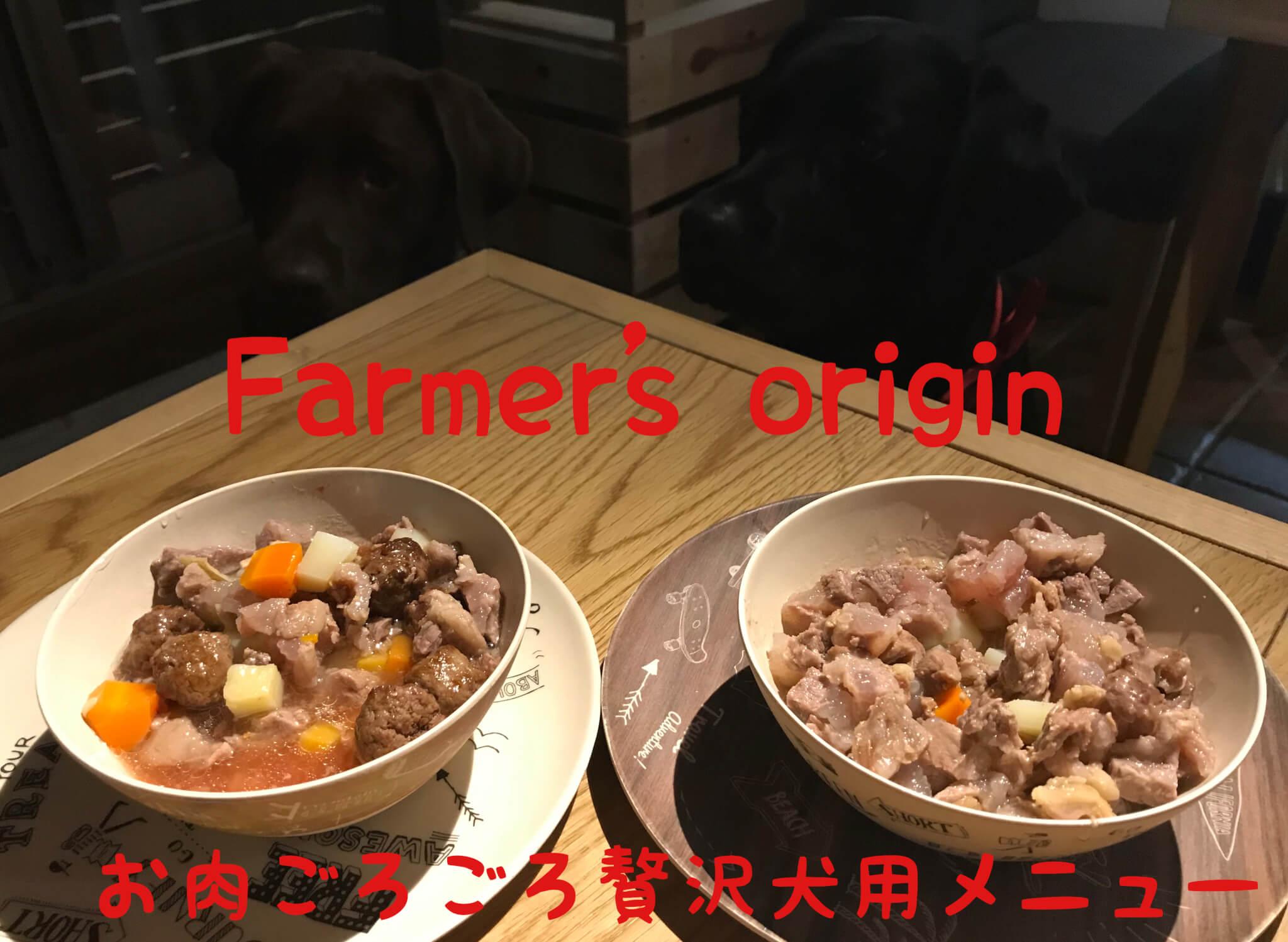 Farmer's origin お肉ゴロゴロ贅沢犬用メニュー