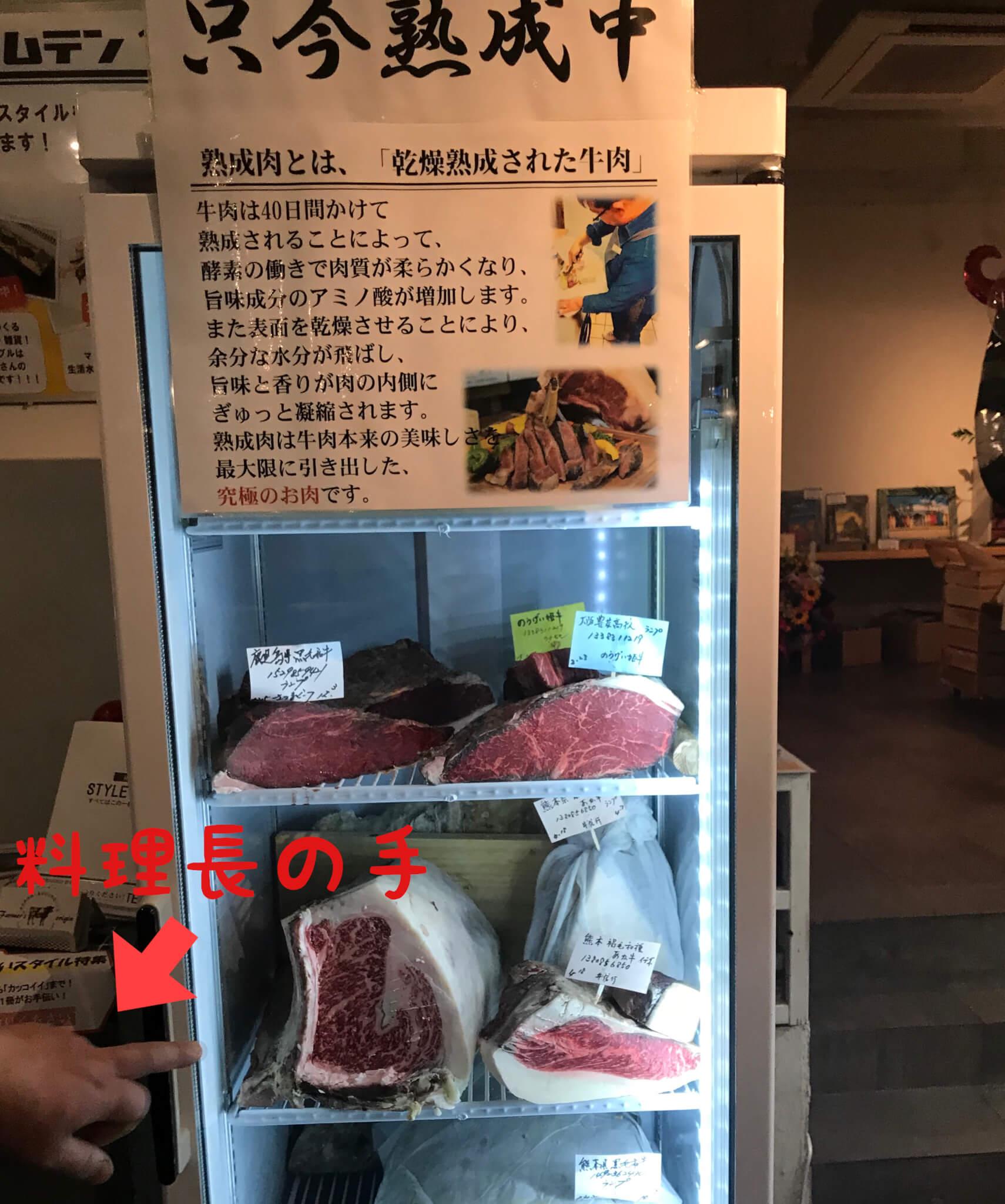 ファーマーズオリジン 熟成肉の冷蔵庫 料理長の手