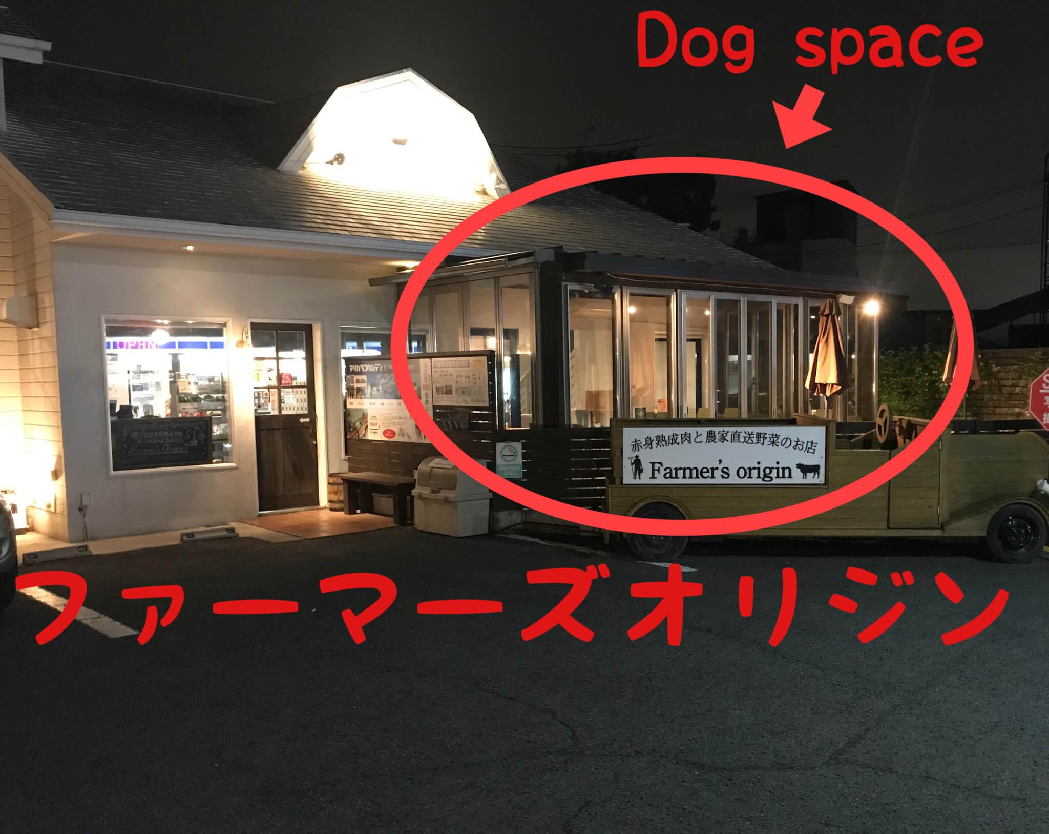 ファーマーズオリジン Dog space