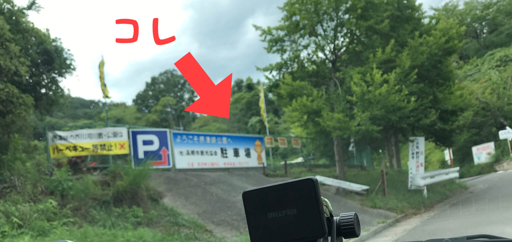 下の口駐車場 看板