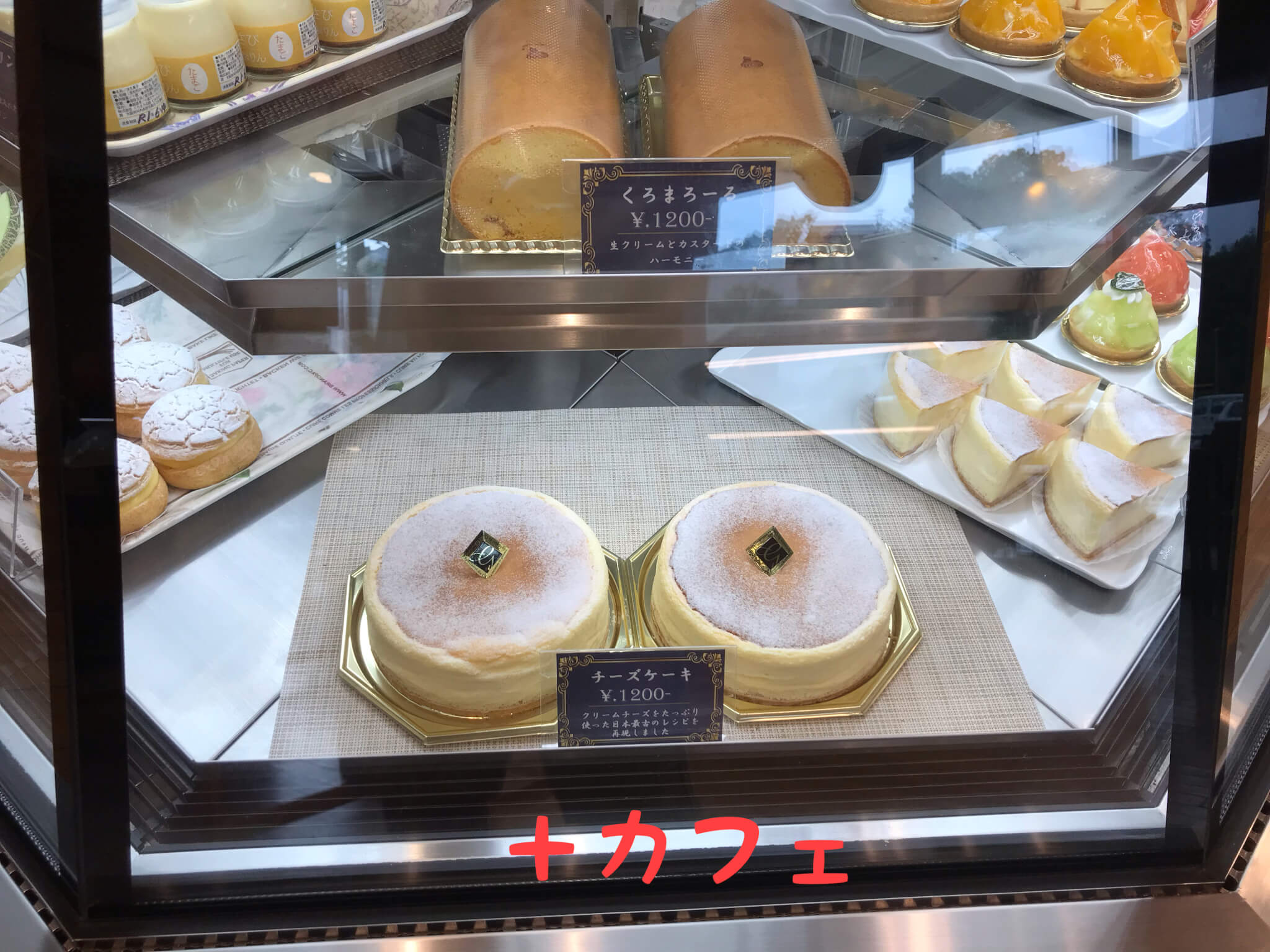 くろまろ+カフェ くろまろーる チーズケーキ