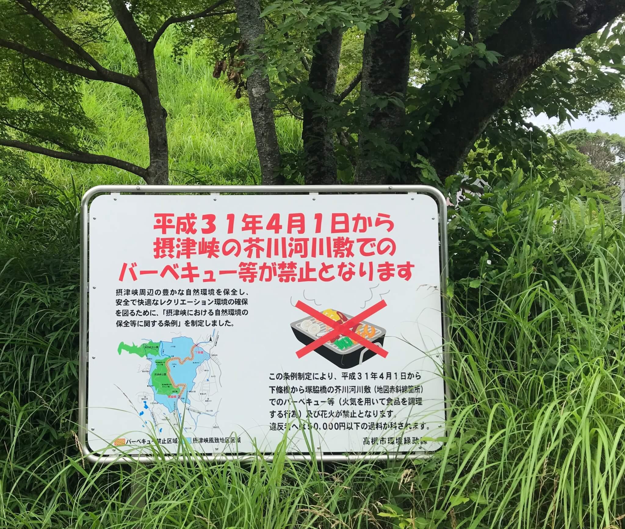 平成31年四月一日から摂津峡の芥川河川敷でのバーベキュー等が禁止となります