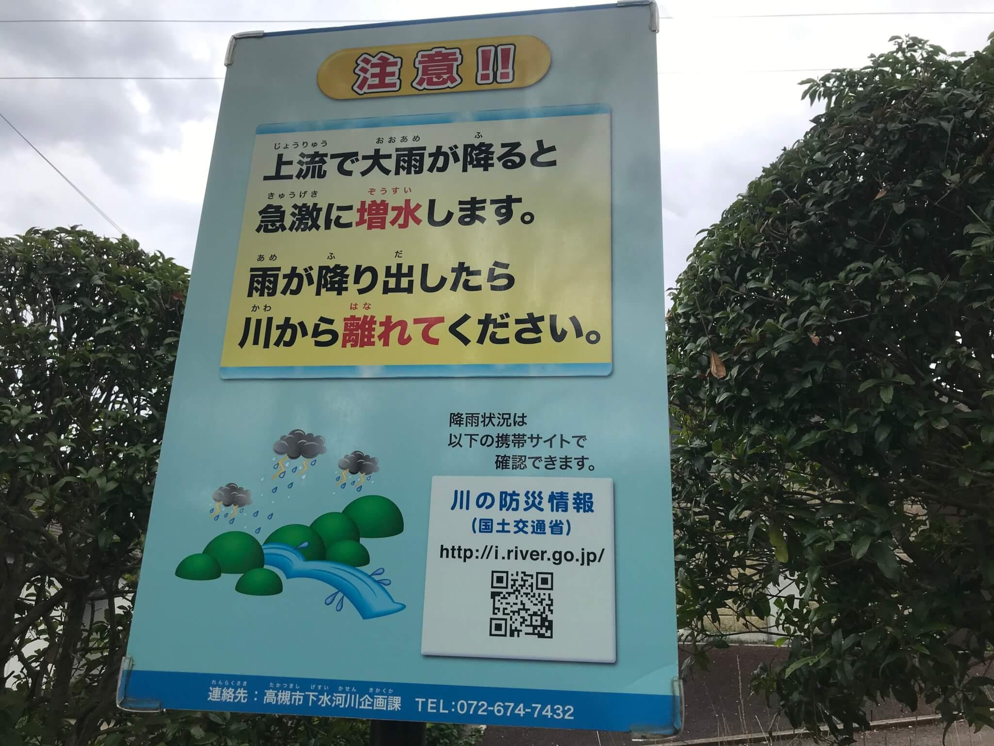 上流で大雨が降ると急激に増水します。 雨が降り出したら川から離れてください。 川の注意看板