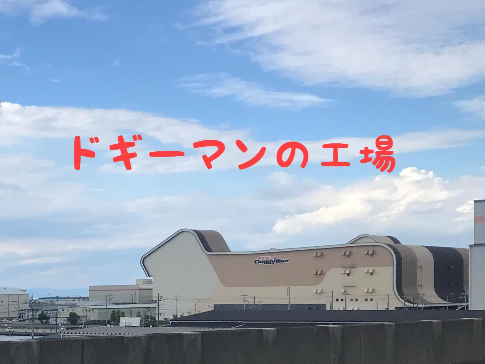 ドギーマンの工場