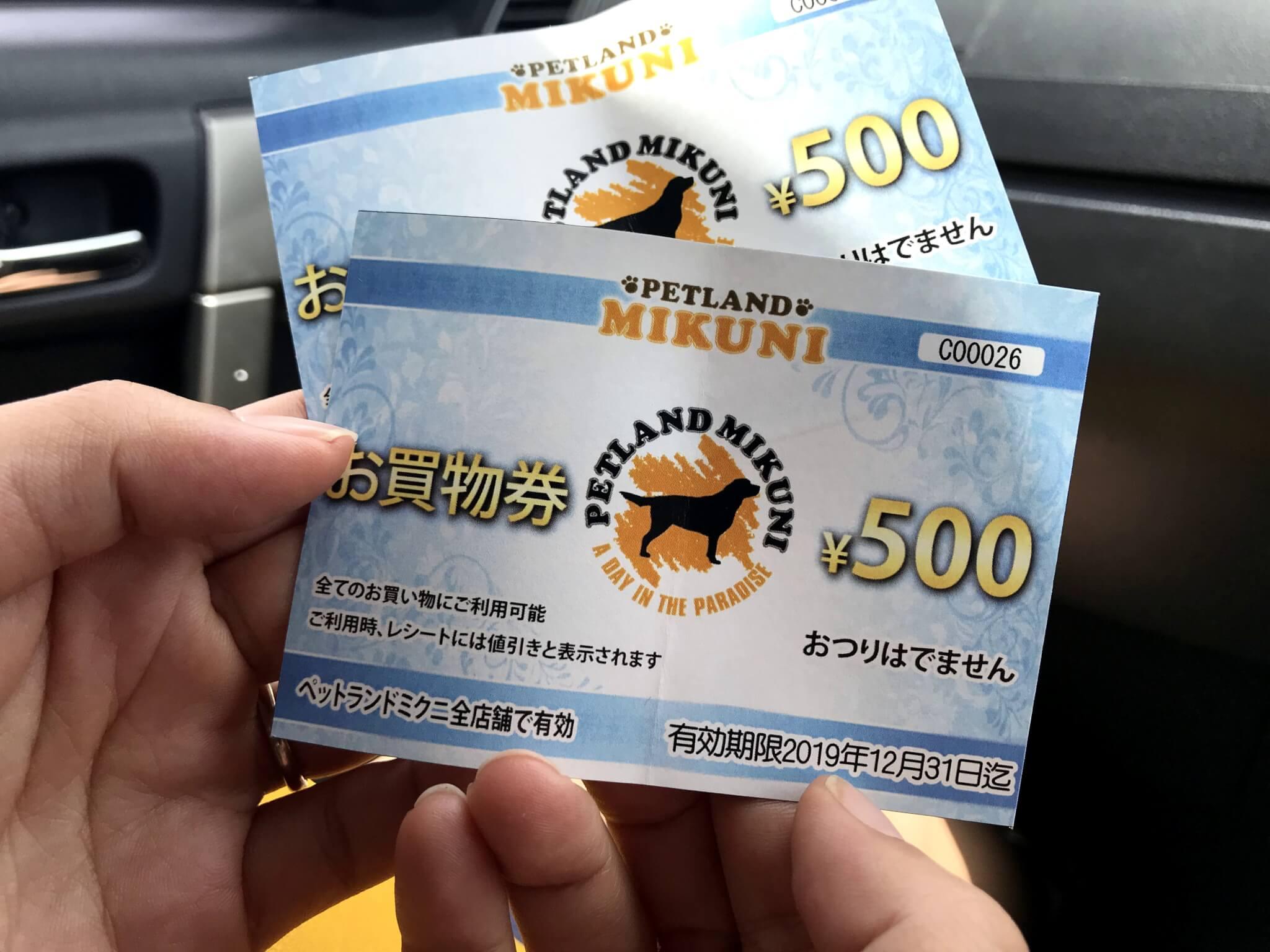 ペットランドミクニお買い物券 ¥500