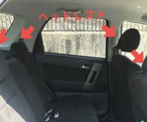 ドライブシート 付け方 ヘッドレスト
