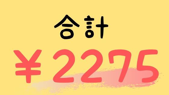 合計2275